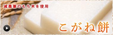 減農薬のもち米こがね餅